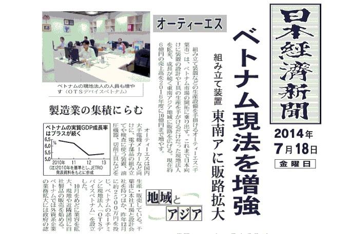 日本経済新聞に弊社の記事が掲載されました
