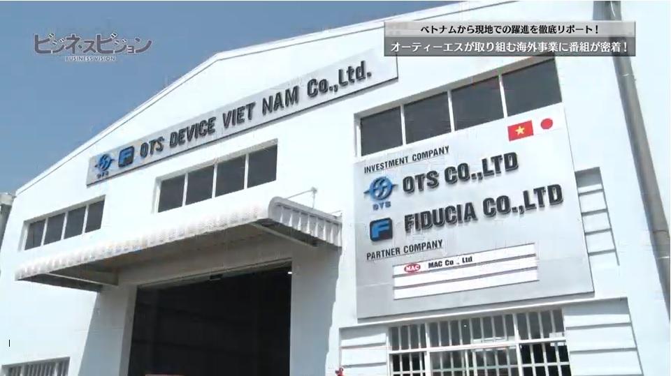 弊社ベトナムグループ会社がテレビ番組で取り上げられました